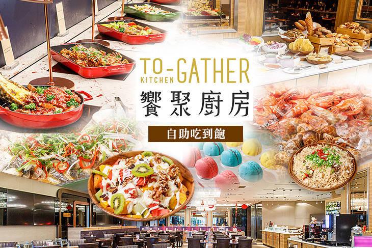 【台北】饗聚廚房 #GOMAJI吃喝玩樂券#電子票券#美食餐飲
