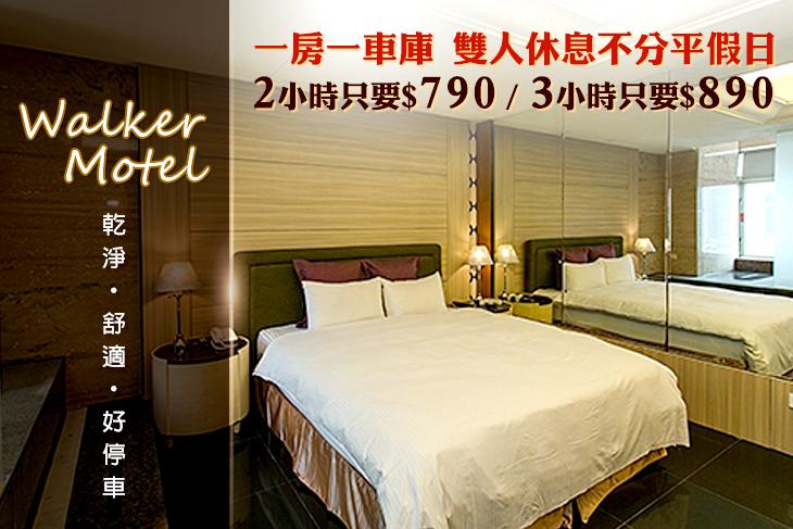 【台北】台北-沃客汽車旅館 #GOMAJI吃喝玩樂券#電子票券#摩鐵休憩