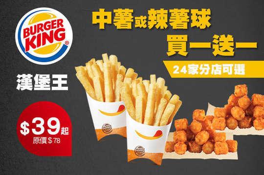 BURGER KING 漢堡王(竹科店)