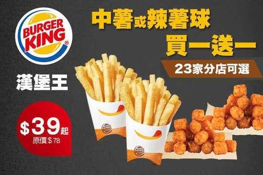BURGER KING 漢堡王(台中一中店)