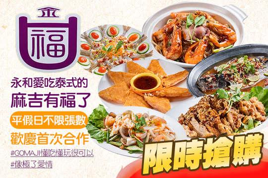金囗褔  雲泰料理(永和店)