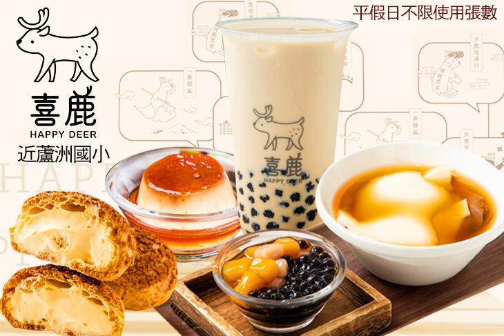 【台北】喜鹿甜品HAPPY DEER #GOMAJI吃喝玩樂券#電子票券#美食餐飲