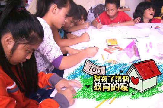 100元,給偏鄉孩童一個教育的家,【一起夢想-泰源書屋共築計畫】用你我的愛,找回孩子天真的笑容,共築一個希望的學堂。