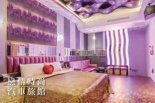 桃園-戀情時尚汽車旅館