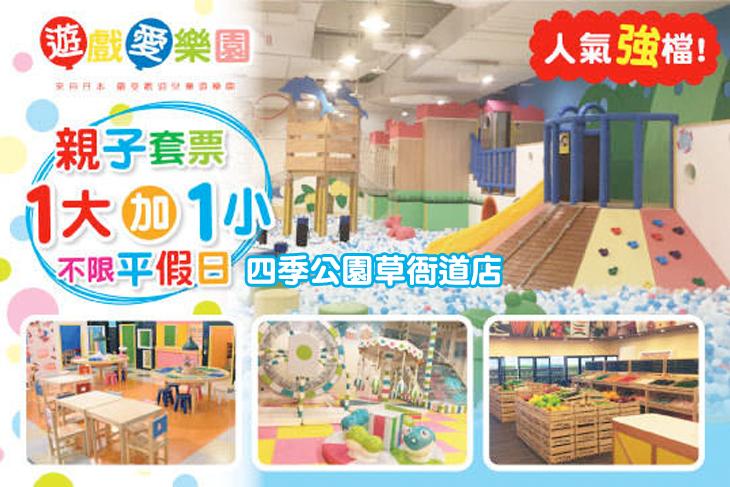 【高雄】yukids Island 遊戲愛樂園(四季公園草衙道店) #GOMAJI吃喝玩樂券#電子票券#親子/休閒
