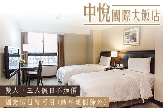 桃園-中悅國際大飯店