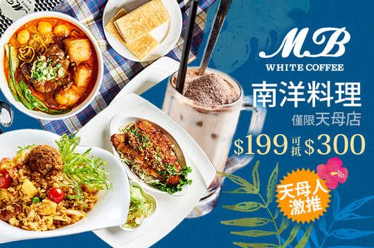MB white Coffee(天母店)