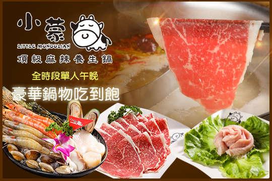 小蒙牛頂級麻辣養生鍋(基隆店)