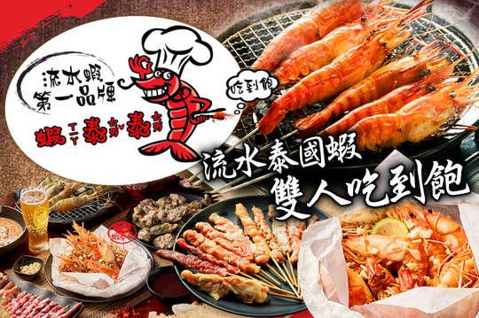 蝦泰泰 流水蝦第一品牌