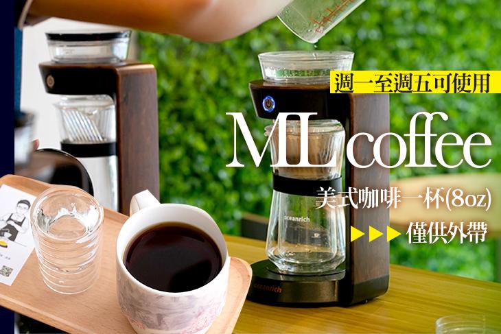 【桃園】ML coffee 慕光咖啡工作室 #GOMAJI吃喝玩樂券#電子票券#美食餐飲