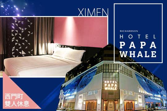台北-Hotel PaPa Whale