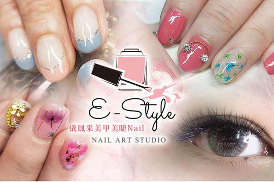 E-style儀風采美睫美甲Nail