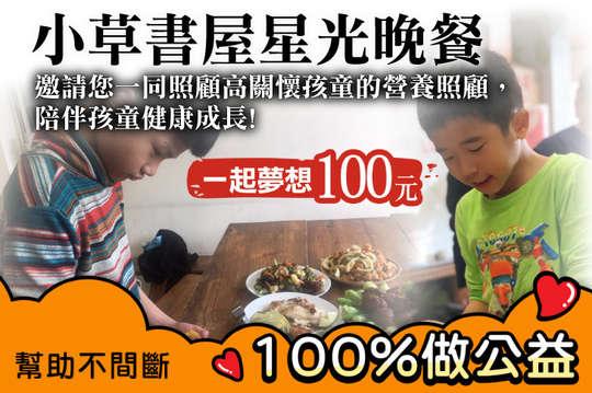 100元!【一起夢想-小草書屋星光晚餐】邀請您一同照顧高關懷孩童的營養照顧,陪伴孩童健康成長!