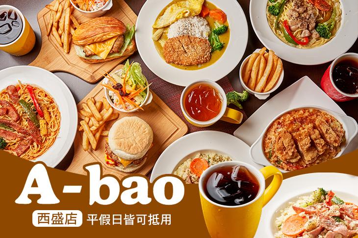 【台北】A-bao(西盛店) #GOMAJI吃喝玩樂券#電子票券#美食餐飲