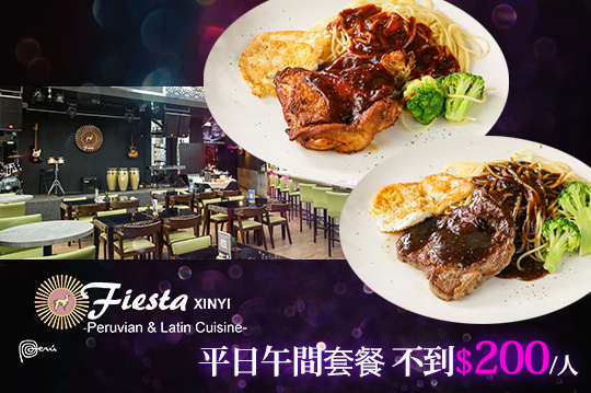 Fiesta Restaurant & Bar (信義店)