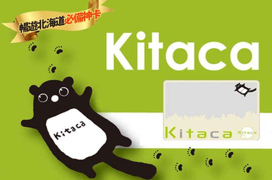 日本-北海道 Kitaca卡(新千歲機場取票)