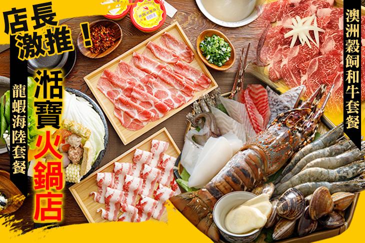 【台北】湉寶火鍋店 #GOMAJI吃喝玩樂券#電子票券#美食餐飲