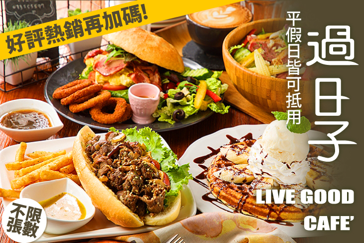 【桃園】過日子咖啡 LIVE GOOD #GOMAJI吃喝玩樂券#電子票券#美食餐飲