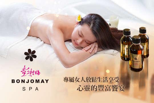 彭村梅spa
