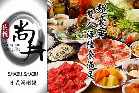 尚井日式涮涮鍋(北市民權店)