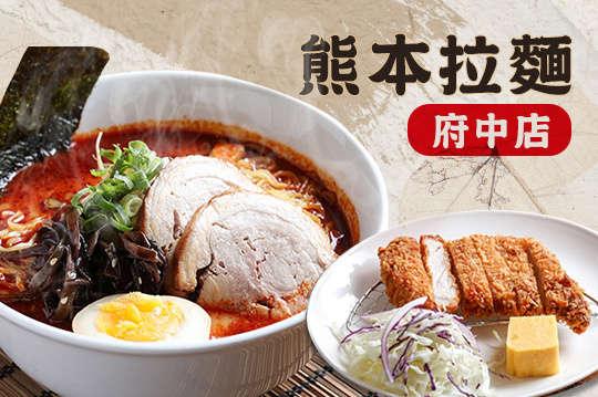 熊本拉麵(府中店)