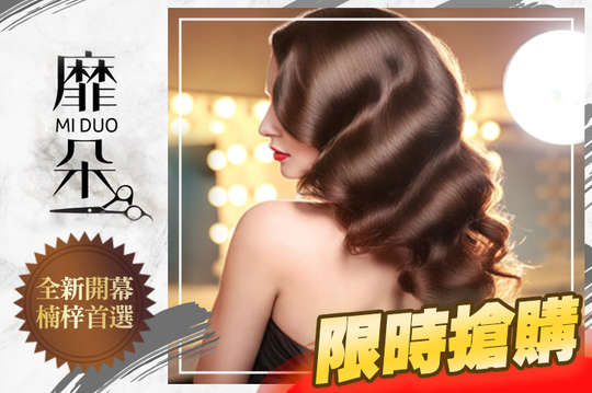 靡朵MI DUO Hair Salon