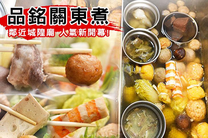 【新竹】品銘關東煮 #GOMAJI吃喝玩樂券#電子票券#美食餐飲