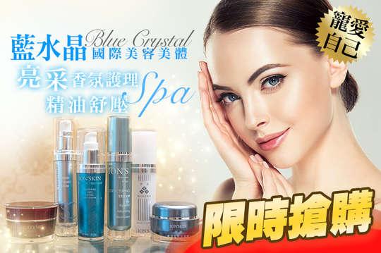 藍水晶國際美容美體