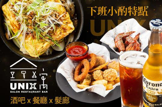 UNIX x 寓 Salon Restaurant Bar