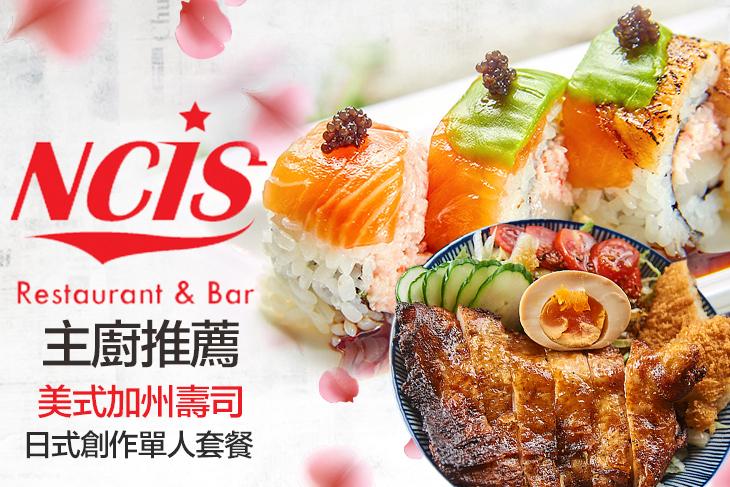 【高雄】德相N.C.I.S美式加州壽司 #GOMAJI吃喝玩樂券#電子票券#美食餐飲