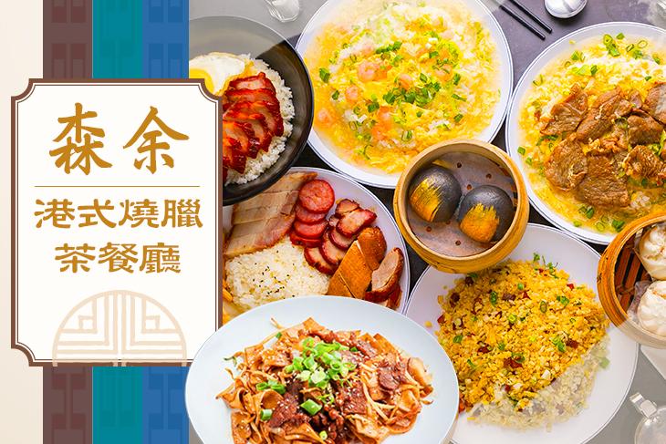 【台北】森余港式燒臘茶餐廳 #GOMAJI吃喝玩樂券#電子票券#美食餐飲