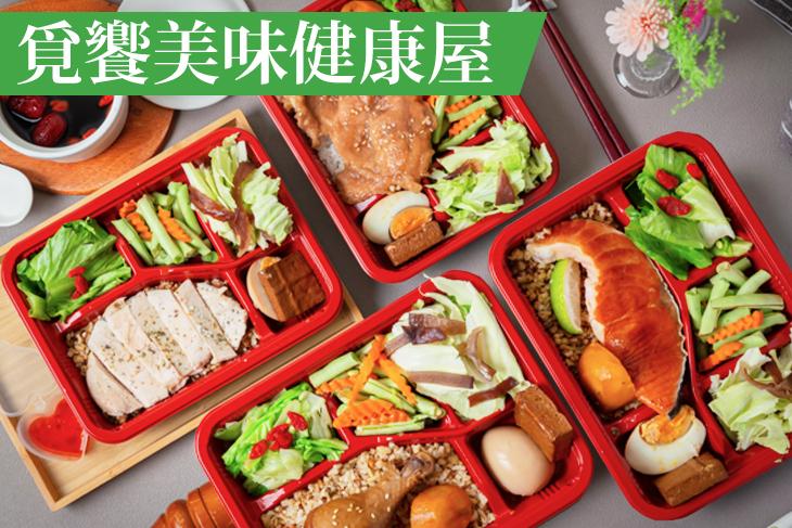 【高雄】覓饗美味健康屋 #GOMAJI吃喝玩樂券#電子票券#中式