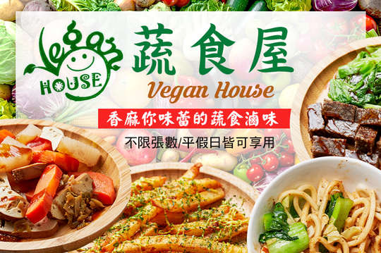蔬食屋Vegan House
