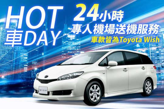 Hot車Day