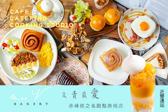 Miss V Bakery Cafe(赤峰店)