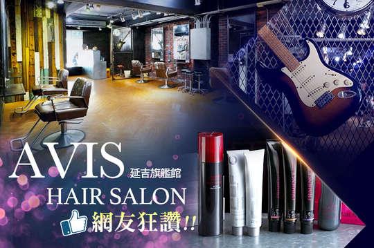 Avis hair salon延吉旗艦館