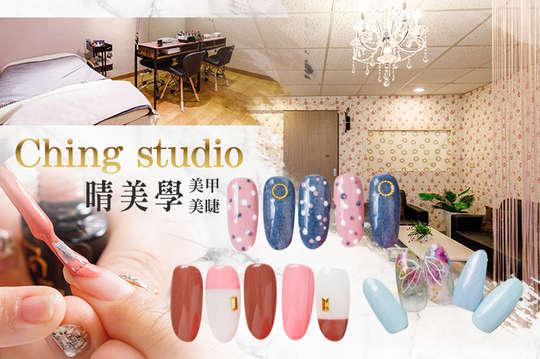 Ching studio 晴美學 美甲美睫