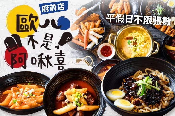【台南】歐八不是阿啾喜(府前店) #GOMAJI吃喝玩樂券#電子票券#美食餐飲