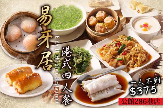 易牙居港式飲茶(公館286巷店)
