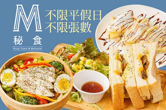 MISSx秘食(林口仁愛店)