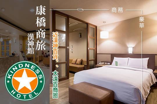 【高雄】高雄-康橋商旅(漢神館) #GOMAJI吃喝玩樂券#電子票券#飯店商旅