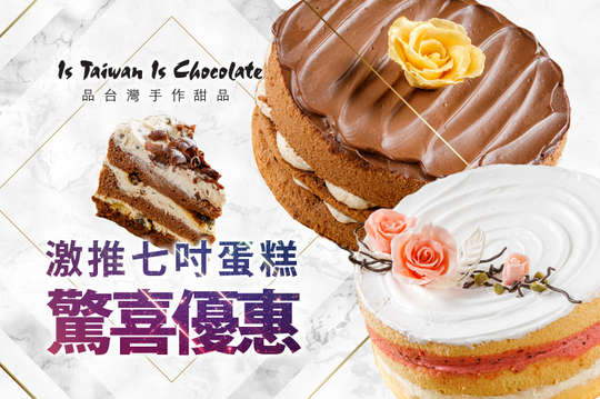 Is Taiwan Is Chocolate 品台灣手作甜品(取貨點:Coffee To Know 咖啡知道)