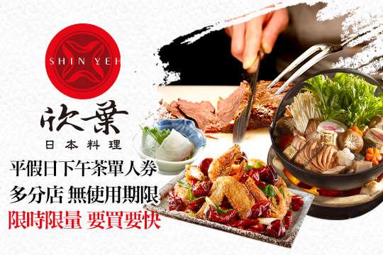 欣葉日本料理(多分店)