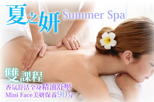 夏之妍Summer Spa