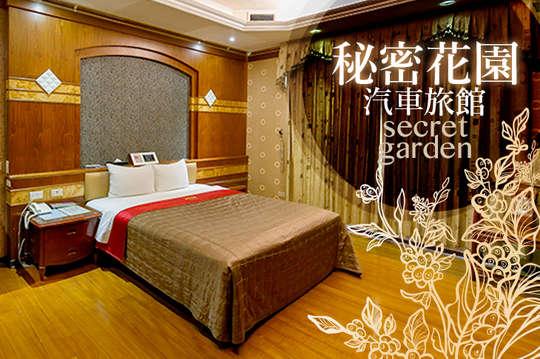 桃園南崁-秘密花園汽車旅館