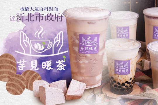 芋見暖茶(板橋中山店)