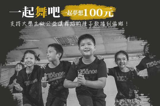 100元!【一起夢想-一起舞吧】支持大學生做公益,讓舞蹈專長的種子散播到偏鄉!