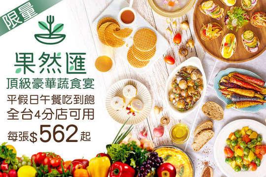 果然匯蔬食宴(全台分店可用)