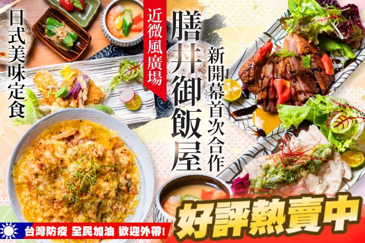 【台北】膳丼御飯屋 #GOMAJI吃喝玩樂券#電子票券#美食餐飲