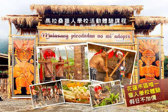 花蓮-馬拉桑獵人學校